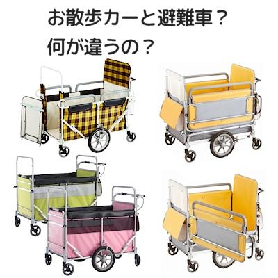 避難車とお散歩カーの違いは?
