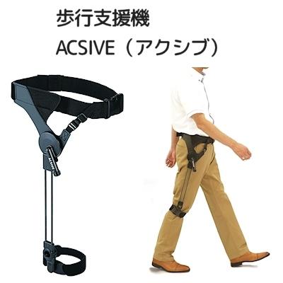 歩行支援機 ACSIVE(アクシブ)