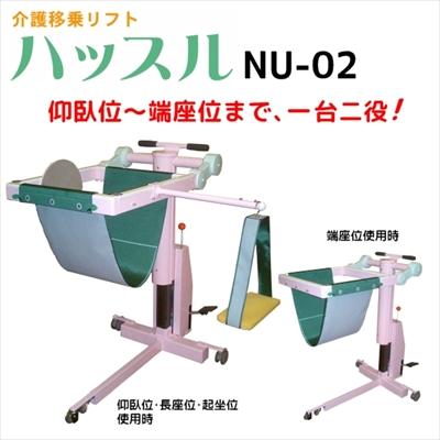 ハッスル NU-02