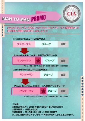 Man to Manプロモーション