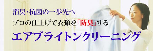 エアブライトンクリーニングサービス・防臭加工