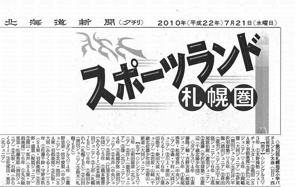 20100710_北海道小学生大会