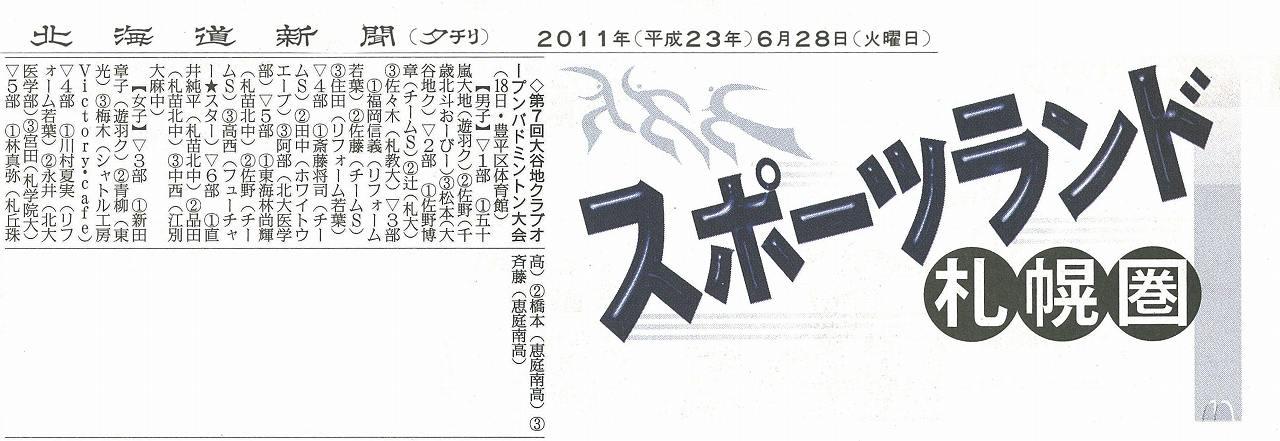 20110618_北海道新聞
