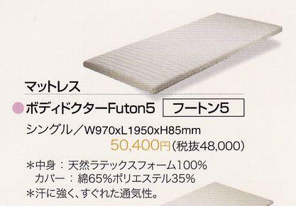 フートン5商品スペック