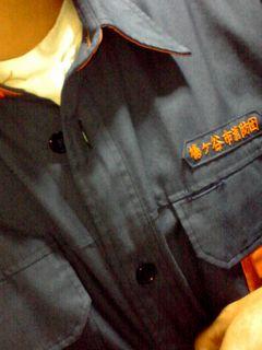 消防活動服