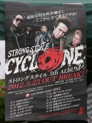 STRONG STYLE8