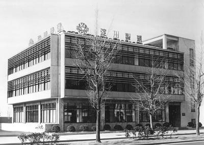 アントニン・レーモンド 淀川製鋼所