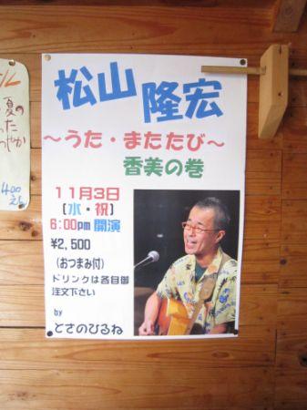 松山さんポスター