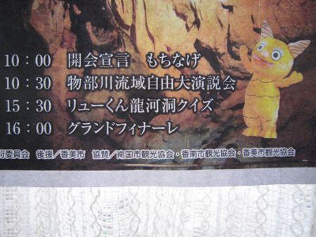 春の龍河洞イベント