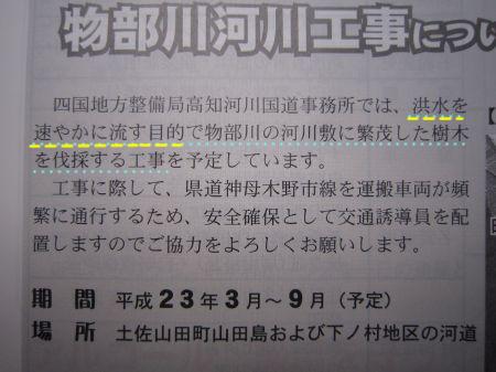 香美市広報3月号