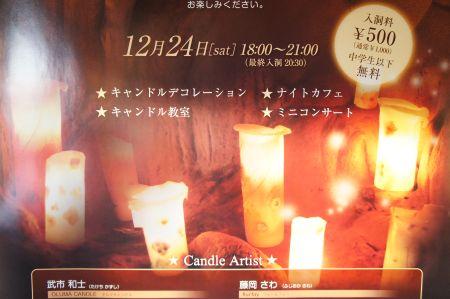 龍河洞クリスマスキャンドルナイト