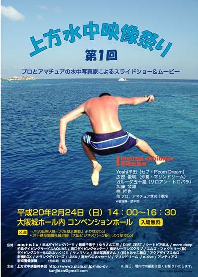 上方水中映像祭