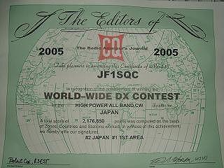 2005CQWWCW award