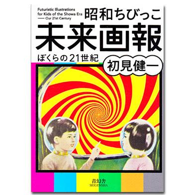 昭和ちびっこ未来画報 - ぼくらの21世紀 --1