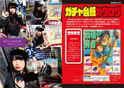 ケチャップアーツ ガチャ本 01-1