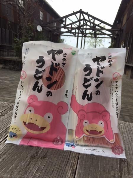 ヤドンパラダイスin香川-2