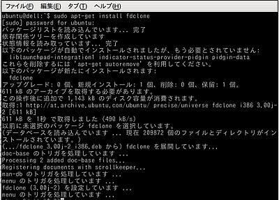 UbuntuにFDクローンをインストール