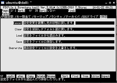 ubuntuでのFDクローン設定変更を保存