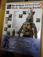 モデリングブック2