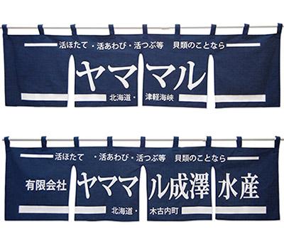 オリジナルのれん「ヤママル成澤水産様」