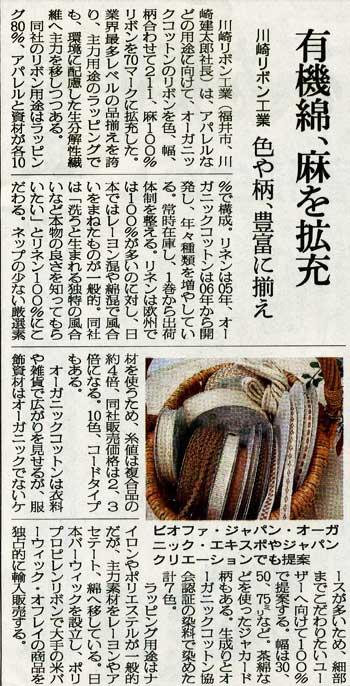 2010年4月6日の記事