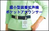 超小型装着拡声機