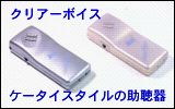 ケータイ型助聴器