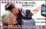 テレビ用コードレススピーカー