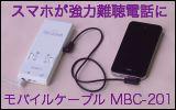 MBC-201