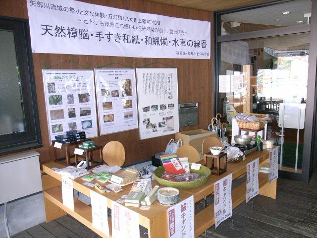 流域の伝統産業展示
