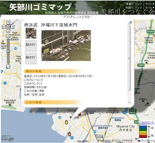 矢部川ゴミマップ