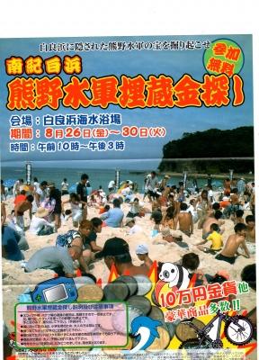 熊野水軍埋蔵金祭り
