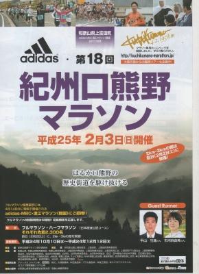 第18回口熊野マラソン