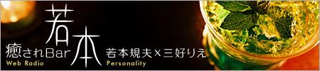 Webラジオ【癒されBar若本】