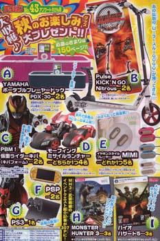 週刊少年チャンピオン2009年43号