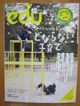 『edu』2014年2・3月号