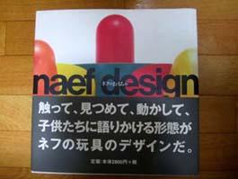 naef design