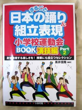 『まるごと日本の踊り&組立表現 小学校運動会BOOK 演技編 Part2』
