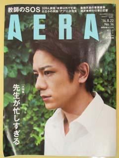 『AERA』16.8.22号�