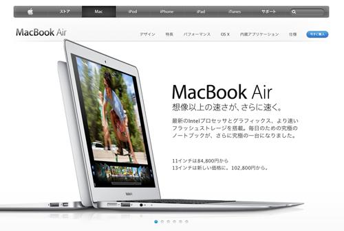 スクリーンショット-2012-08-11-11.04.16.jpg