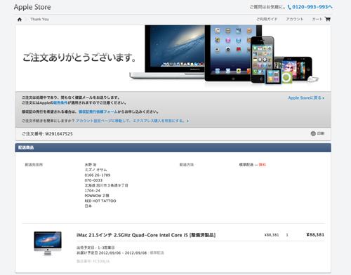 2012-09-01-11.18.50.jpg