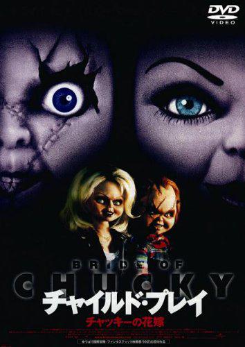 Bride-Of-Chucky.jpg