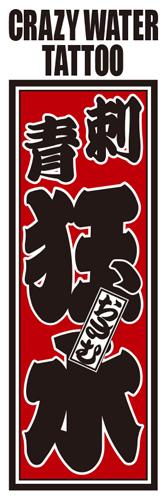 千社札2.jpg