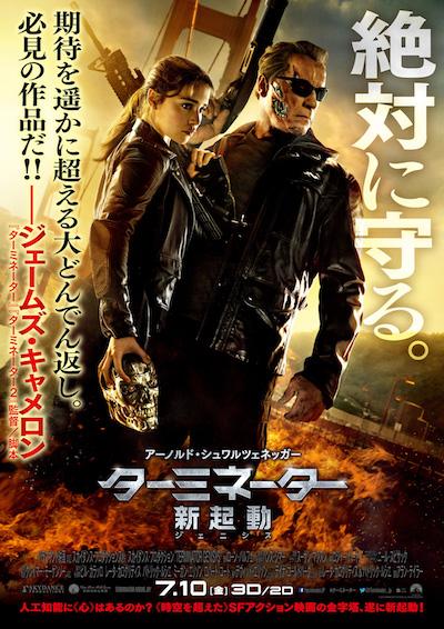 terminator-genesis-poster_j.jpg