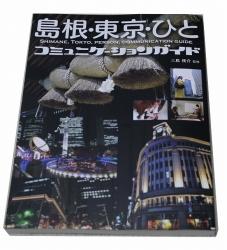 島根東京ひと
