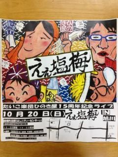 asahikawa-240x320.jpg