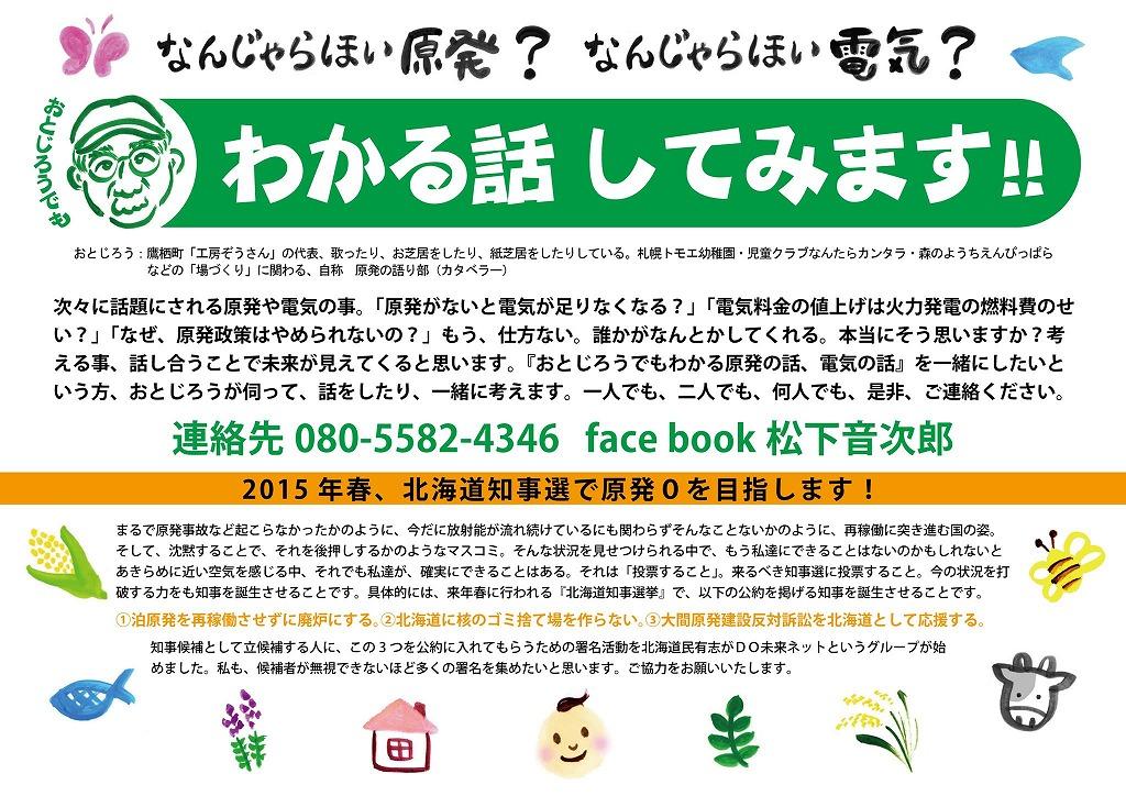 なんじゃらほい原発.jpg
