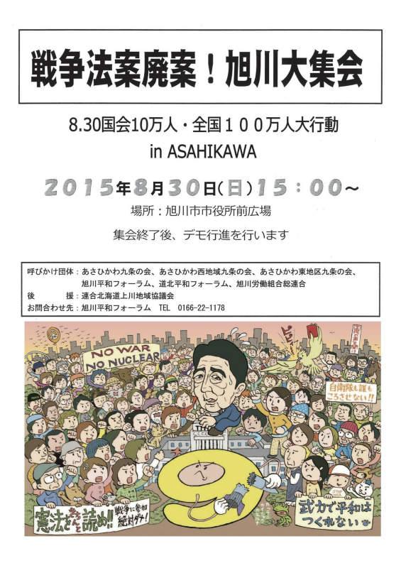 8・30旭川チラシ.jpg