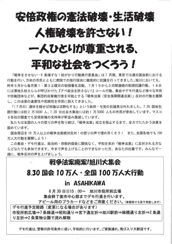 8・30旭川チラシ裏.jpg