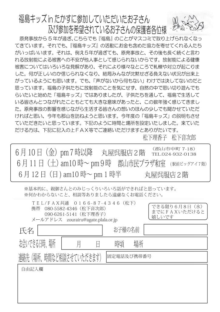 福島キッズ2016郡山行きます最終.jpg